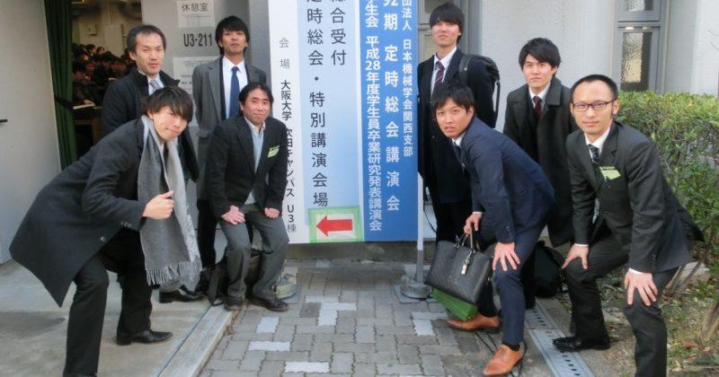 平成28年度関西学生会卒業研究発表講演会